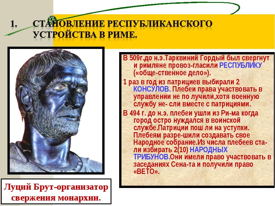 В 509г.до н.э.Тарквиний Гордый был свергнут и римляне провоз-гласили РЕСПУБЛИ...
