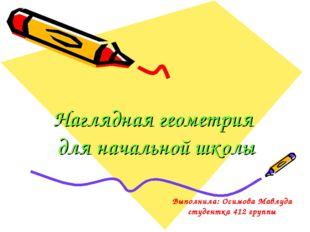 Наглядная геометрия для начальной школы Выполнила: Осимова Мавлуда студентка