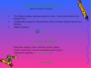 Практическая работа №2 (выполни в рабочей тетради) Что общего между цветами