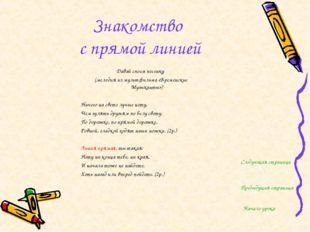 Знакомство с прямой линией Давай споем песенку (мелодия из мультфильма «Бреме