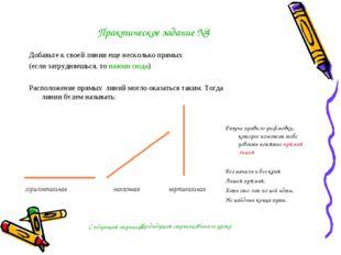 Практическое задание №4 Добавьте к своей линии еще несколько прямых (если зат