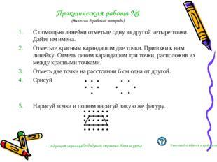 Практическая работа №1 (выполни в рабочей тетради) С помощью линейки отметьт