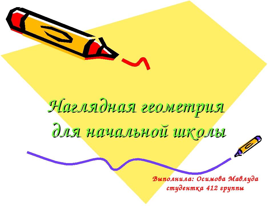 Наглядная геометрия для начальной школы Выполнила: Осимова Мавлуда студентка...