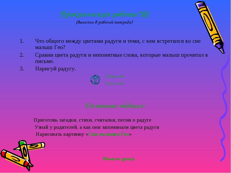 Практическая работа №2 (выполни в рабочей тетради) Что общего между цветами...