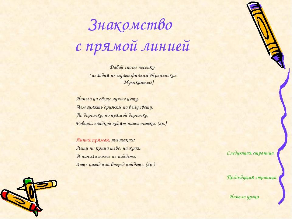 Знакомство с прямой линией Давай споем песенку (мелодия из мультфильма «Бреме...
