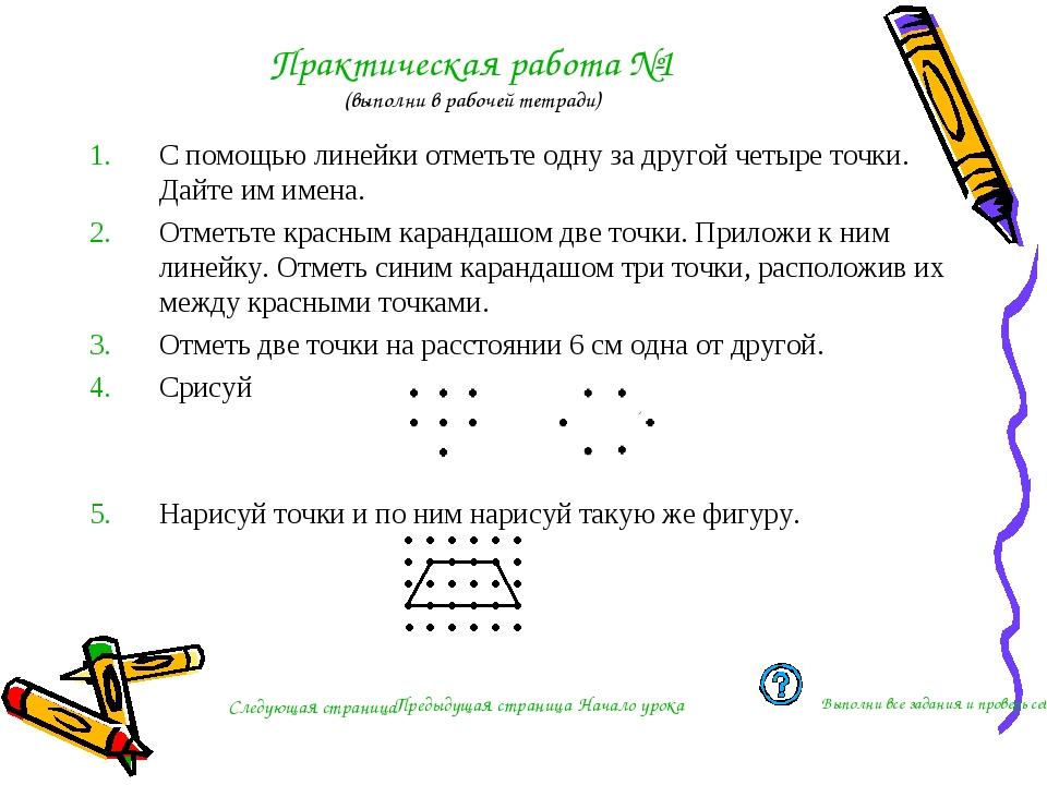 Практическая работа №1 (выполни в рабочей тетради) С помощью линейки отметьт...
