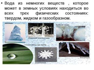 Вода из немногих веществ , которое может в земных условиях находиться во всех