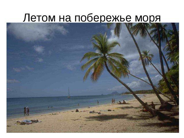 Летом на побережье моря