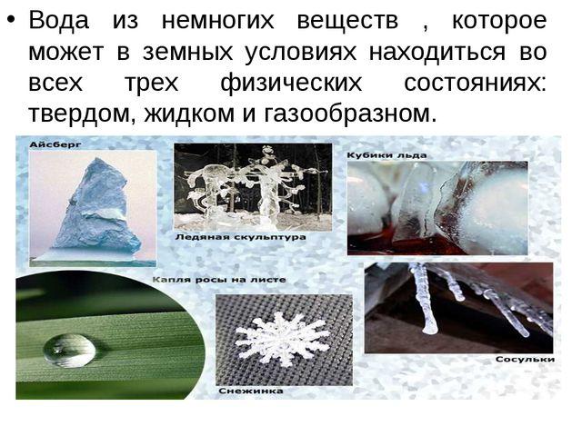 Вода из немногих веществ , которое может в земных условиях находиться во всех...