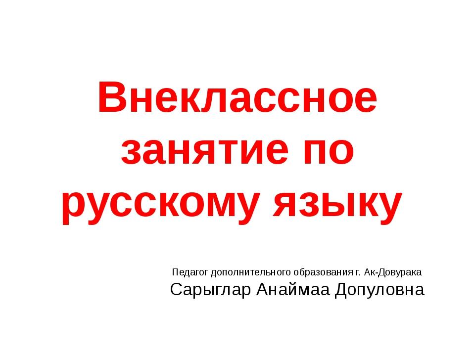 Внеклассное занятие по русскому языку Педагог дополнительного образования г....