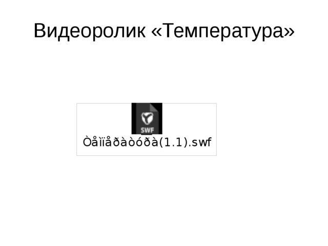 Видеоролик «Температура»