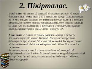 2. Пікірталас. 1- жағдаят: «11 сынып оқушысы өз қатарластарының көзінше бедел