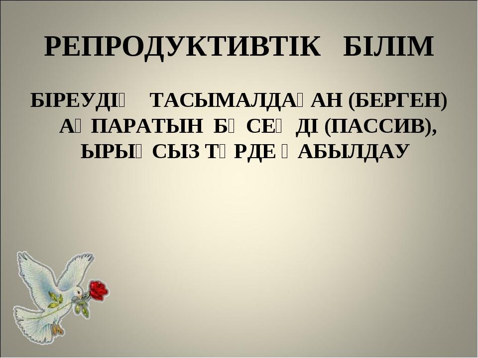 РЕПРОДУКТИВТІК БІЛІМ БІРЕУДІҢ ТАСЫМАЛДАҒАН (БЕРГЕН) АҚПАРАТЫН БӘСЕҢДІ (ПАССИВ...