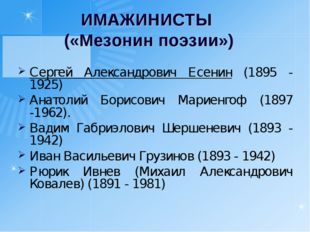 ИМАЖИНИСТЫ («Мезонин поэзии») Сергей Александрович Есенин (1895 - 1925) Анато
