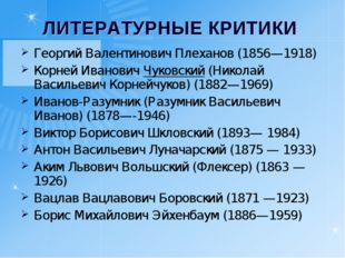 ЛИТЕРАТУРНЫЕ КРИТИКИ Георгий Валентинович Плеханов (1856—1918) Корней Иванови