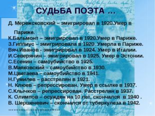 Д. Мережсковский – эмигрировал в 1920.Умер в Париже. К.Бальмонт – эмиг