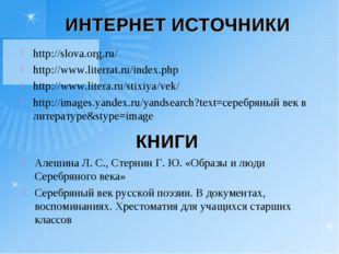ИНТЕРНЕТ ИСТОЧНИКИ http://slova.org.ru/ http://www.literrat.ru/index.php http