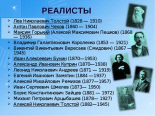 РЕАЛИСТЫ Лев Николаевич Толстой (1828 — 1910) Антон Павлович Чехов (1860 — 19