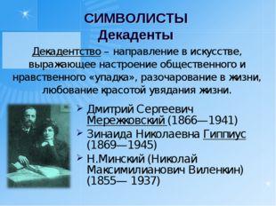 СИМВОЛИСТЫ Декаденты Дмитрий Сергеевич Мережковский (1866—1941) Зинаида Никол