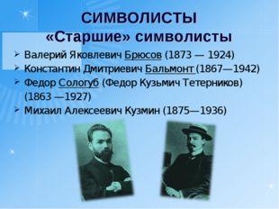 СИМВОЛИСТЫ «Старшие» символисты Валерий Яковлевич Брюсов (1873 — 1924) Конста