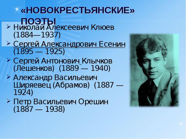 «НОВОКРЕСТЬЯНСКИЕ» ПОЭТЫ Николай Алексеевич Клюев (1884—1937) Сергей Александ...