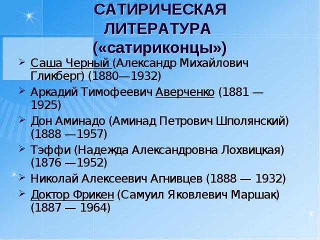 САТИРИЧЕСКАЯ ЛИТЕРАТУРА («сатириконцы») Саша Черный (Александр Михайлович Гли...