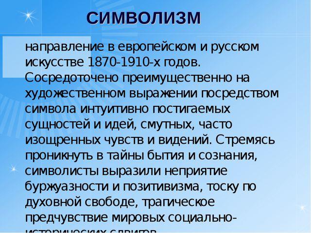 СИМВОЛИЗМ направление в европейском и русском искусстве 1870-1910-х годов. С...