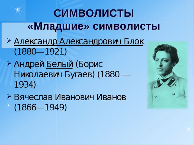СИМВОЛИСТЫ «Младшие» символисты Александр Александрович Блок (1880—1921) Андр...