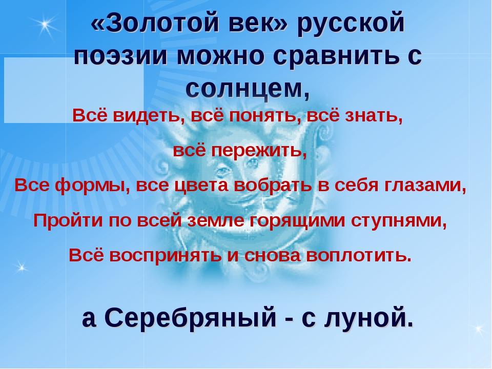 «Золотой век» русской поэзии можно сравнить с солнцем, а Серебряный - с луной...