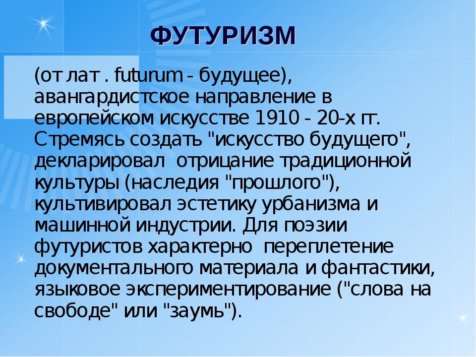 ФУТУРИЗМ (от лат . futurum - будущее), авангардистское направление в европей...