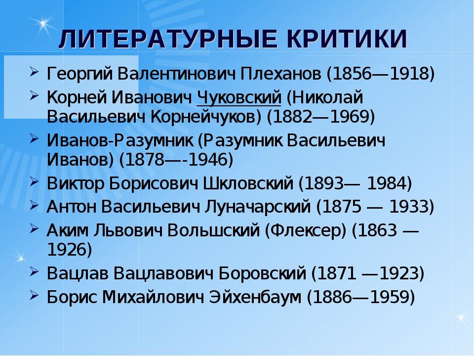 ЛИТЕРАТУРНЫЕ КРИТИКИ Георгий Валентинович Плеханов (1856—1918) Корней Иванови...