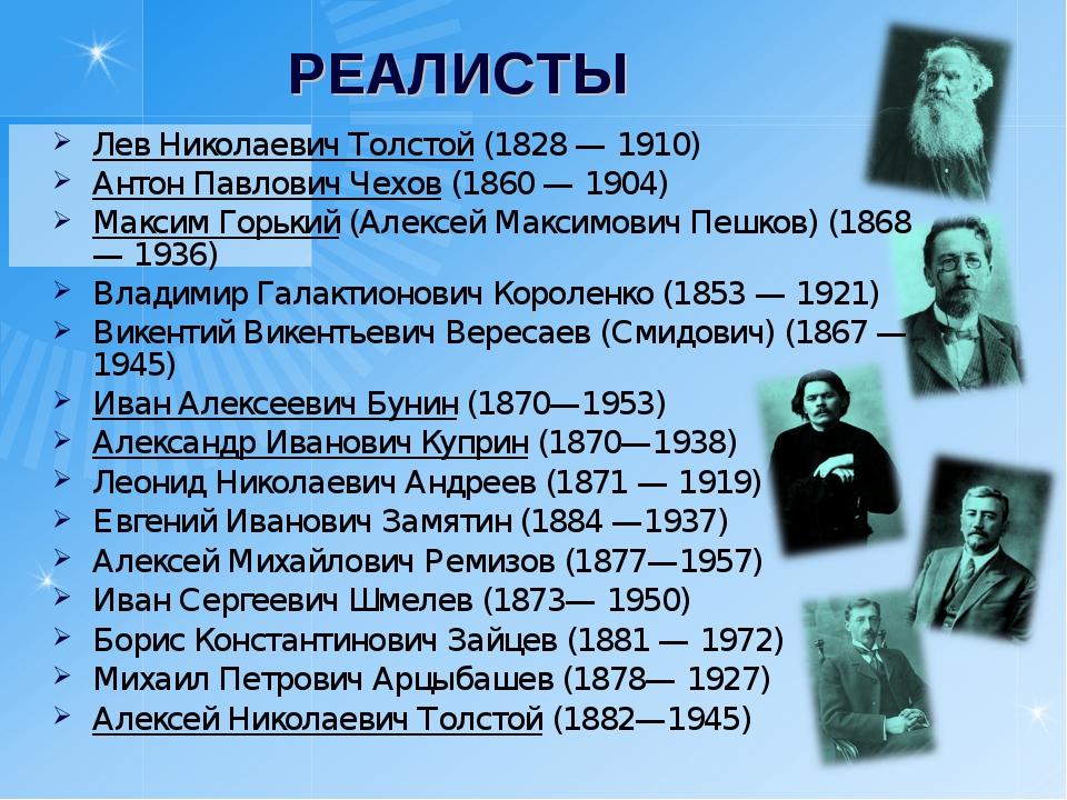РЕАЛИСТЫ Лев Николаевич Толстой (1828 — 1910) Антон Павлович Чехов (1860 — 19...