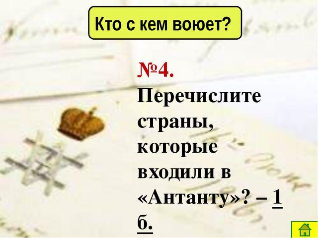 №3 №2 №1 «Кот в мешке»