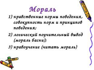 Мораль нравственные нормы поведения, совокупность норм и принципов поведения;