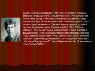 Есенин - Сергей Александрович (1895-1925), русский поэт. С первых сборников (