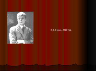 С.А. Есенин. 1922 год.