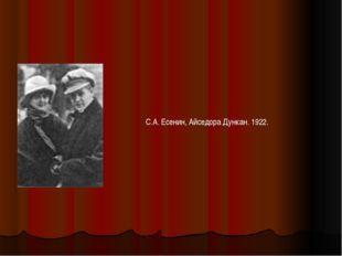 С.А. Есенин, Айседора Дункан. 1922.