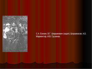 С.А. Есенин, В.Г. Шершеневич (сидят); Шоршевская, А.Б. Мариенгоф, И.В. Грузин