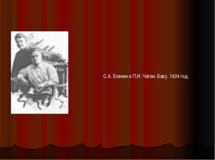 С.А. Есенин и П.И. Чагин. Баку. 1924 год.