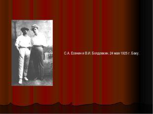С.А. Есенин и В.И. Болдовкин. 24 мая 1925 г. Баку.