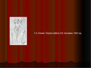 С.А. Есенин. Портрет работы Н.И. Альтмана. 1926 год.