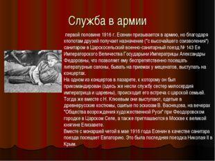 Служба в армии первой половине 1916 г. Есенин призывается в армию, но благода