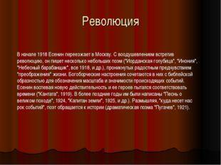 Революция В начале 1918 Есенин переезжает в Москву. С воодушевлением встретив