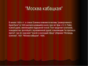 """""""Москва кабацкая"""" В начале 1920-х гг. в стихах Есенина появляются мотивы """"раз"""