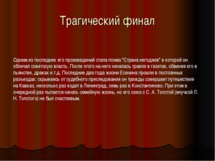 """Трагический финал Одним из последних его произведений стала поэма """"Страна нег"""