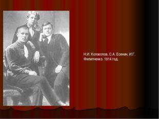 Н.И. Колоколов, С.А. Есенин, И.Г. Филипченко. 1914 год.