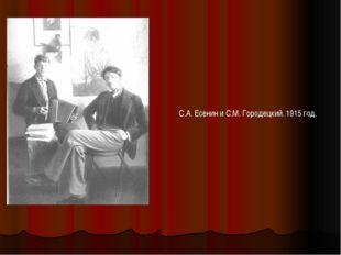 С.А. Есенин и С.М. Городецкий. 1915 год.