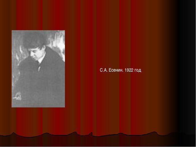 С.А. Есенин. 1922 год