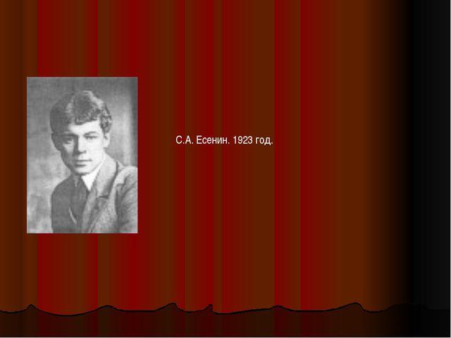 С.А. Есенин. 1923 год.