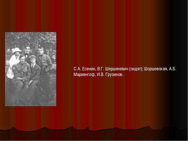 С.А. Есенин, В.Г. Шершеневич (сидят); Шоршевская, А.Б. Мариенгоф, И.В. Грузин...